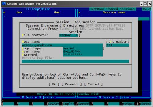 Новое подключение WebDAV