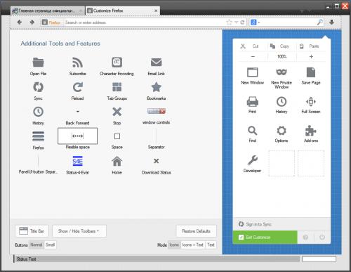 Пример настройки интерфейса Firefox 29.0