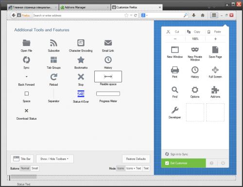 Настройка панелей в Firefox 29.0+