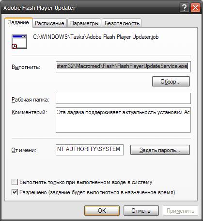 Свойства задания Adobe Flash Player Updater
