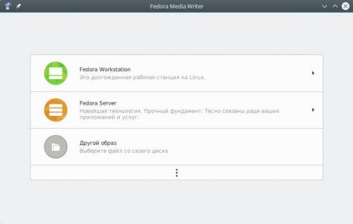 Главное окно Fedora MediaWriter