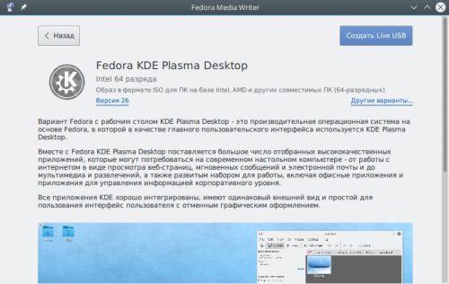 Выбор варианта Fedora в MediaWriter
