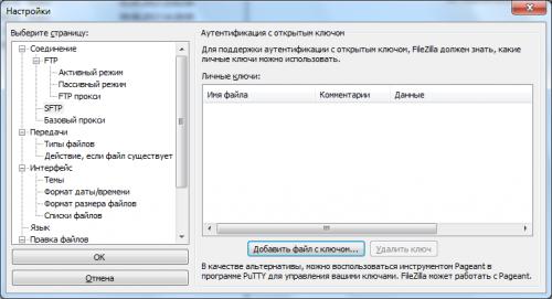 FileZilla - настройки SSH ключей