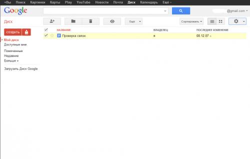 Веб-интерфейс Google Drive