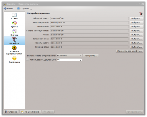 Настройки шрифтов KDE 4