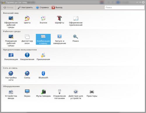 Настройки среды KDE 5