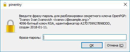 Запрос ввода пароля закрытого ключа