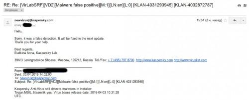 Ещё один ответ от техподдержки ЛК