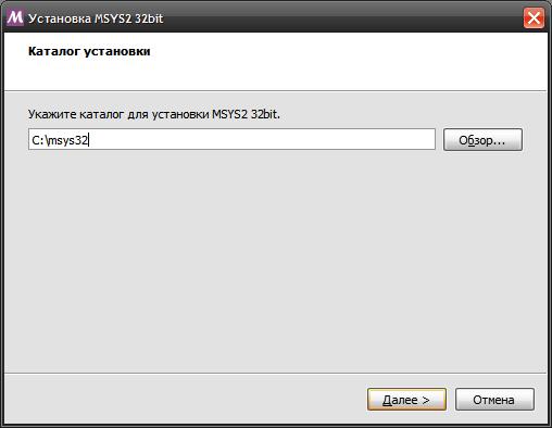 Выбор каталога установки MSYS2