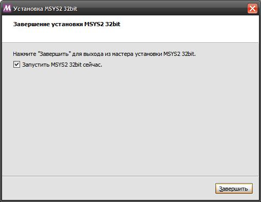 Завершение установки MSYS2