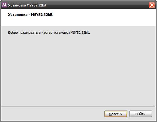 Приветствие программы установки MSYS2
