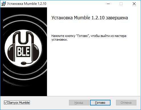 Успешная установка Mumble