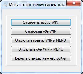 Модуль отключения системных клавиш
