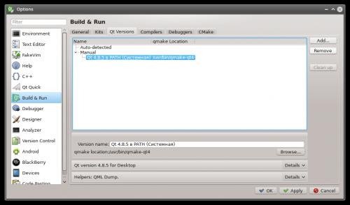 Настройки Qt Creator - страница Build & Run
