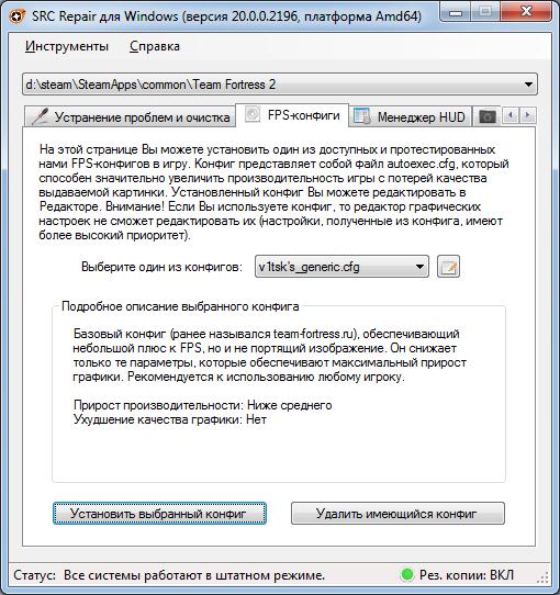 Установщик FPS-конфигов SRC Repair