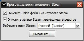 SteamCleaner GUI