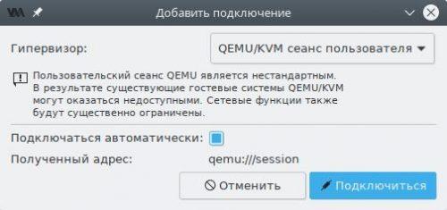 Создание пользовательского сеанса KVM