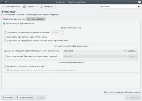 Настройки бумажника KDE