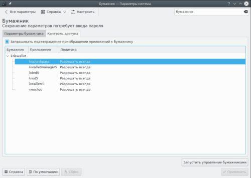 Контроль доступа к бумажника KDE