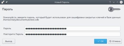 Шифрование базы XCA