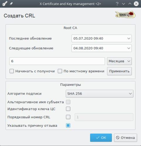 Создание базы отозванных сертификатов