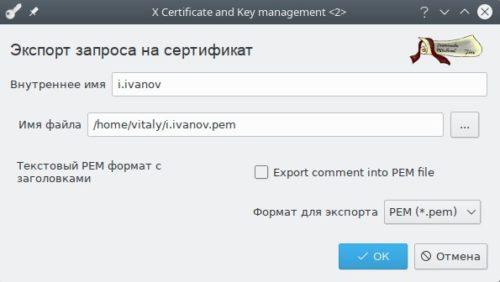 Экспорт запроса на сертификат
