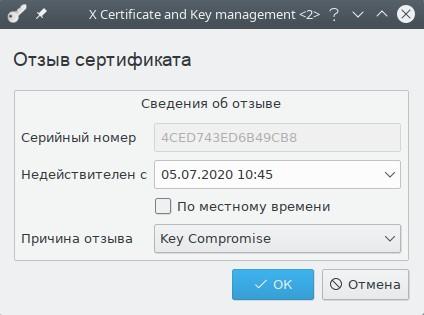 Отзыв сертификата