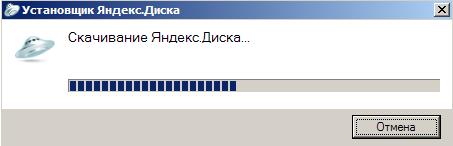 Загрузка Яндекс.Диск