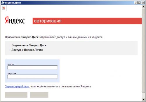 Форма входа в Яндекс.Диск