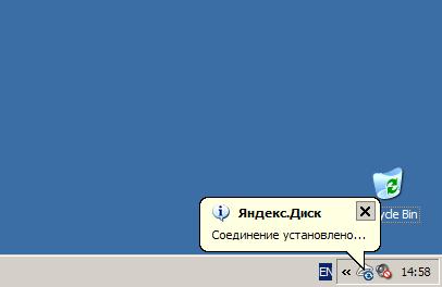 Успешный вход в Яндекс.Диск