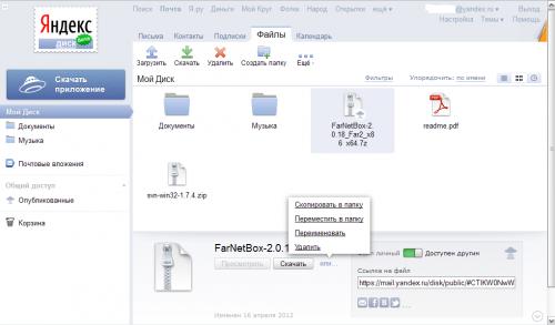 Управление файлом через веб-интерфейс