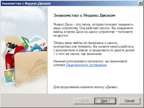 Мастер Яндекс.Диска. Шаг 1.