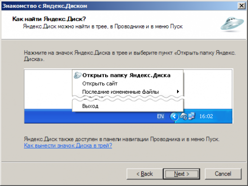 Мастер Яндекс.Диска. Шаг 2.