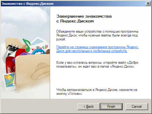 Мастер Яндекс.Диска. Шаг 5.
